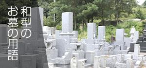 和型のお墓の用語