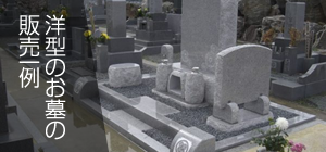 洋型のお墓の一例