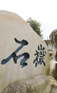 記念碑・モニュメント